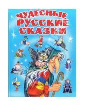 Картинка к книге Русские сказки (Подарочные издания) - Чудесные русские сказки