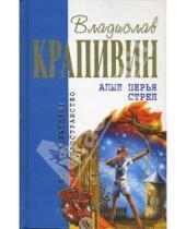 Картинка к книге Петрович Владислав Крапивин - Алые перья стрел
