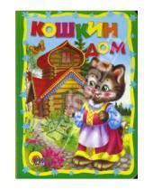 Картинка к книге Книжки на картоне - Кошкин дом