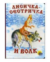 Картинка к книге Книжки на картоне - Лисичка-сестричка и волк