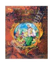 Картинка к книге Сказки - Магия любимых сказок