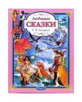 Картинка к книге Кристиан Ханс Андерсен - Любимые сказки. Г.Х. Андерсен