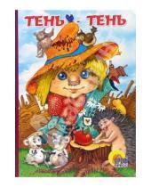 Картинка к книге Книжки на картоне - Тень-тень