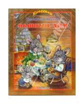 Картинка к книге Беатрис Поттер - Мышкин дом