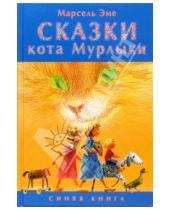 Картинка к книге Марсель Эме - Сказки кота Мурлыки. Синяя книга