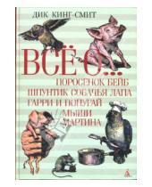 Картинка к книге Дик Кинг-Смит - Все о ...: Поросенок Бейб. Шпунтик Собачья Лапа. Гарри и попугай. Мыши Мартина