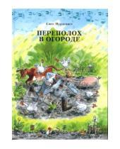 Картинка к книге Свен Нурдквист - Переполох в огороде