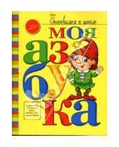 Картинка к книге Галина Петрановская - Моя азбука: Книжка с наклейками