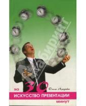 Картинка к книге Николевна Ольга Азарова - Искусство презентации за 30 минут