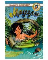 Картинка к книге Джозеф Редьярд Киплинг - Маугли: Сказки