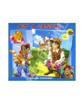 Картинка к книге Книга-панорама - Кот в сапогах