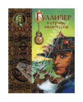 Картинка к книге Джонатан Свифт - Гулливер в стране лилипутов