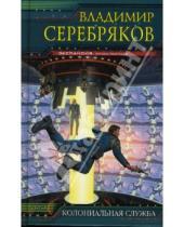 Картинка к книге Владимир Серебряков - Колониальная Служба