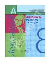 Картинка к книге Алексеевна Алевтина Фадеева - Физика: Рабочая тетрадь для 8 класса общеобразовательных учреждений