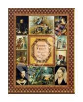 Картинка к книге Вильгельм и Якоб Гримм - Детские и домашние сказки