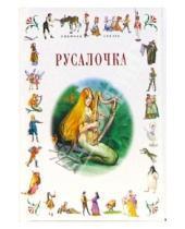 Картинка к книге Кристиан Ханс Андерсен - Русалочка: Сказки
