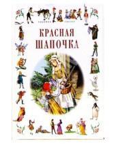 Картинка к книге Шарль Перро - Красная Шапочка: Сказки
