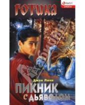 Картинка к книге Джон Линн - Пикник с дьяволом: Роман
