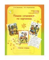 Картинка к книге М.Н. Корепанова - Пишем сочинение по картинкам. Рабочая тетрадь для детей 6-7 лет. ФГОС