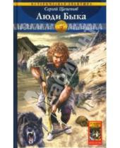 Картинка к книге Сергей Щепетов - Каменный век. Книга шестая. Люди Быка