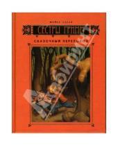 Картинка к книге Майкл Бакли - Сестры Гримм: Книга 1. Сказочный переполох