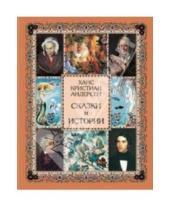 Картинка к книге Кристиан Ханс Андерсен - Сказки и истории (в футляре)