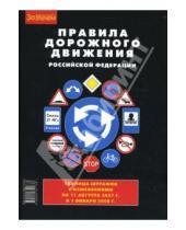 Картинка к книге Алексей Приходько - Правила дорожного движения Российской Федерации (2007г-2008г)
