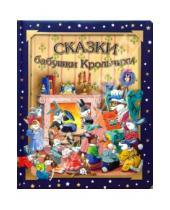 Картинка к книге Анна Казалис - Засыпай со сказкой/Сказки бабушки Крольчихи