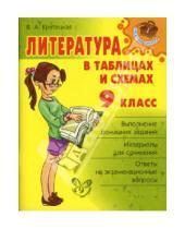 Картинка к книге Альбертовна Валентина Крутецкая - Литература в таблицах и схемах. 9 класс.