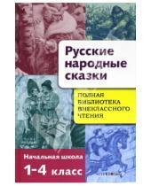 Картинка к книге Полная Библиотека внеклассного чтения - Русские народные сказки. Полная библиотека внеклассного чтения. Начальная школа 1-4 класс