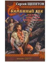 Картинка к книге Сергей Щепетов - Каменный век: Род волка. Племя тигра. Прайд Саблезуба