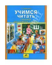 Картинка к книге Леонидовна Татьяна Мишакина - Учимся читать: Тренажер для учащихся 1 класса