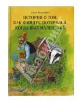 Картинка к книге Свен Нурдквист - История о том, как Финдус потерялся, когда был маленький
