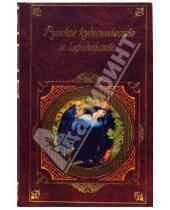 Картинка к книге Русская классика - Русское кудесничество и чародейство