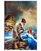 Картинка к книге Новейшие хрестоматии - Новейшая хрестоматия по литературе: 1 класс