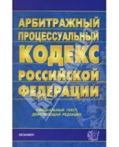 Картинка к книге Кодексы и Законы - Арбитражный процессуальный кодекс Российской Федерации на 15.02.2008 год