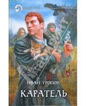 Картинка к книге Иван Тропов - Каратель