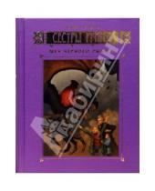 Картинка к книге Майкл Бакли - Сестры Гримм: Книга 3. Меч Черного Рыцаря
