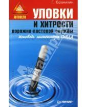Картинка к книге Г. Бранихин - Уловки и хитрости дорожно-постовой службы