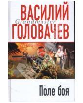 Картинка к книге Васильевич Василий Головачев - Поле боя