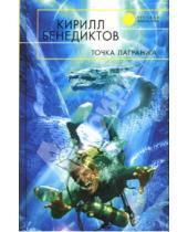 Картинка к книге Станиславович Кирилл Бенедиктов - Точка Лагранжа