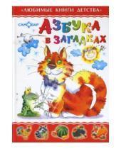 Картинка к книге Любимые книги детства - Азбука в загадках