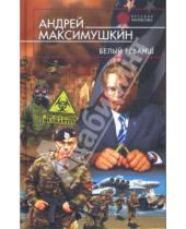 Картинка к книге Владимирович Андрей Максимушкин - Белый реванш
