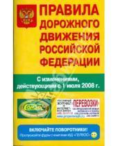 Картинка к книге Гелеос - Правила дорожного движения Российской Федерации