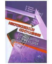 Картинка к книге Пол Крамп Кирсти, Форрест Николя, Купер - Неотложные состояния - принципы коррекции