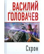 Картинка к книге Васильевич Василий Головачев - Схрон