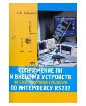 Картинка к книге А.Ю. Кузьминов - Сопряжение ПК и внешних устройств на базе микроконтроллера по интерфейсу RS232