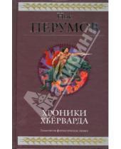 Картинка к книге Ник Перумов - Хроники Хьёрварда