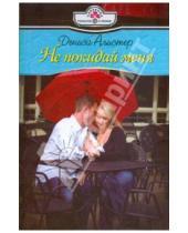Картинка к книге Дениза Алистер - Не покидай меня (09-006)