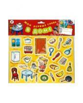 Картинка к книге Игры на магнитах - Мои первые слова: В доме